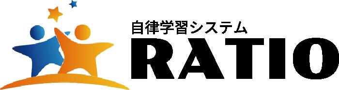 学習塾支援・高校3年受験対応、サポートのRATIO(ラティオ)