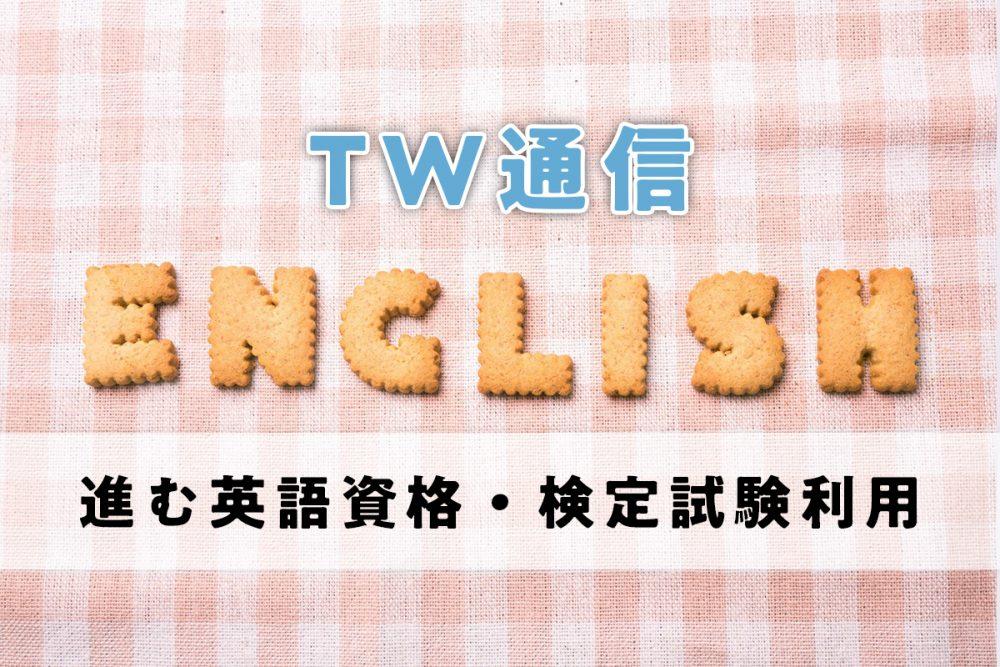 TW通信Vol:10 進む英語資格・検定試験利用(英語)