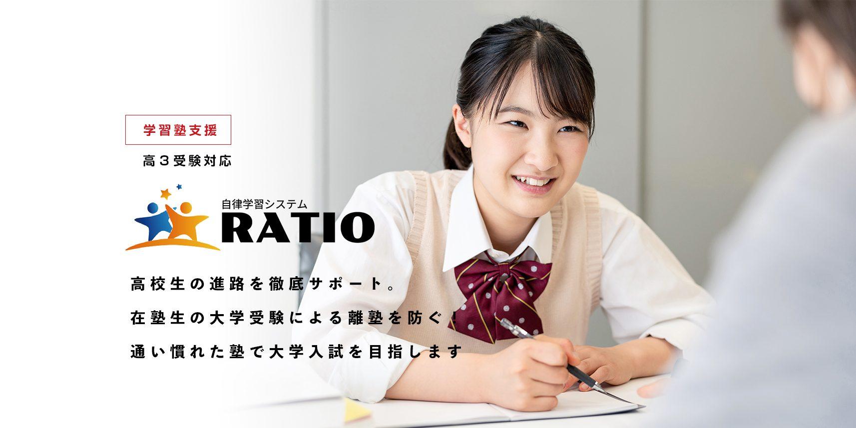 学習塾支援・高三受験対応[RATIO]高校生の進路を徹底サポート