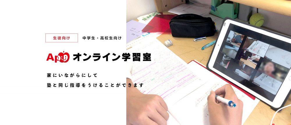 オンライン学習室。家にながらにして塾と同じ指導をうけることができます