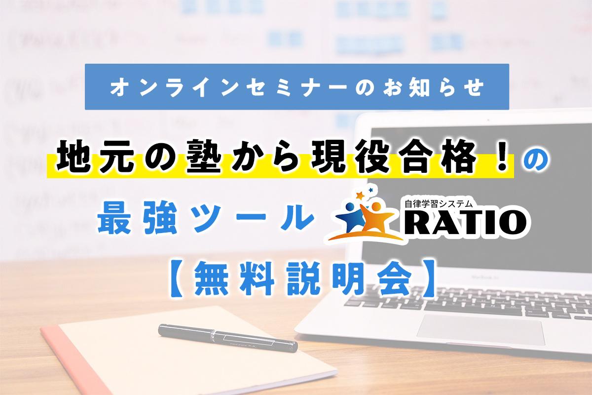 『地元の塾から現役合格!』の最強ツールRatio【無料説明会】